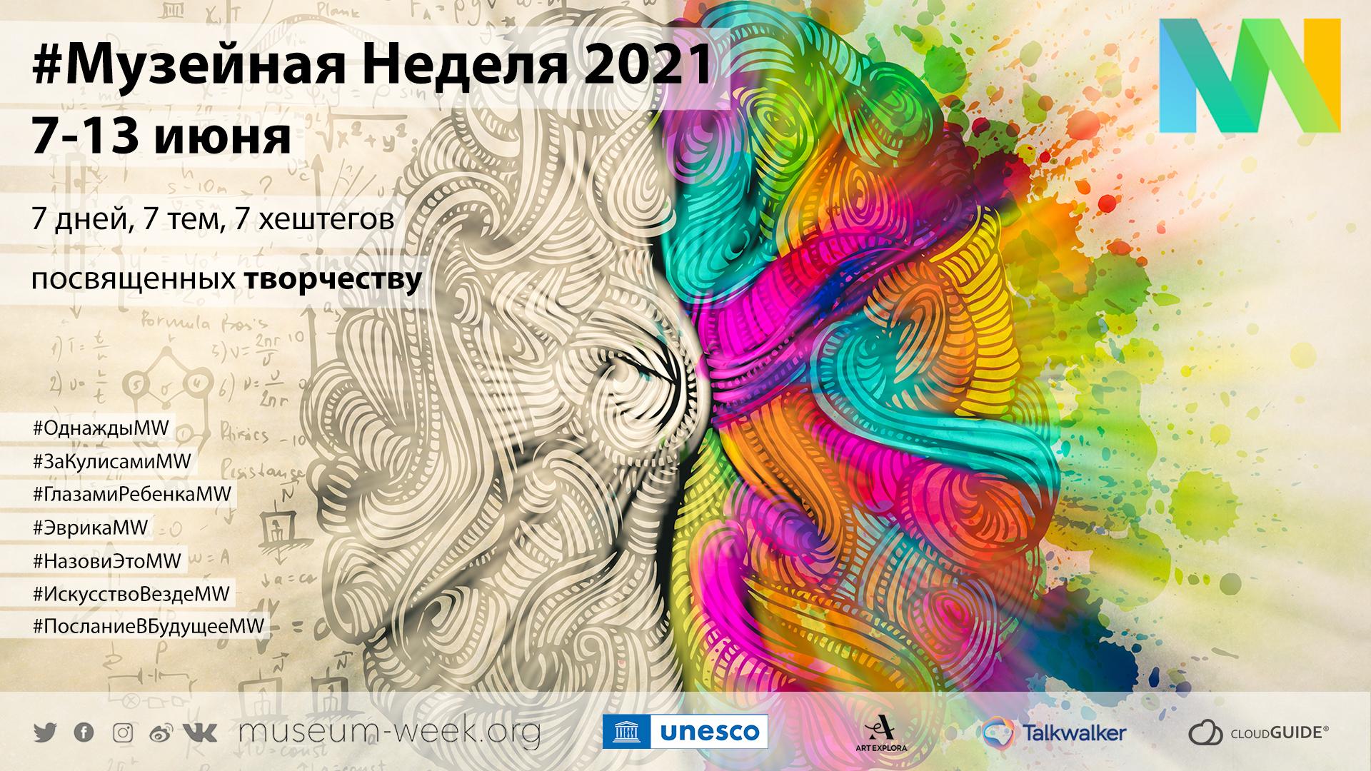 landscape-MuseumWeek-2021-RUSSIAN